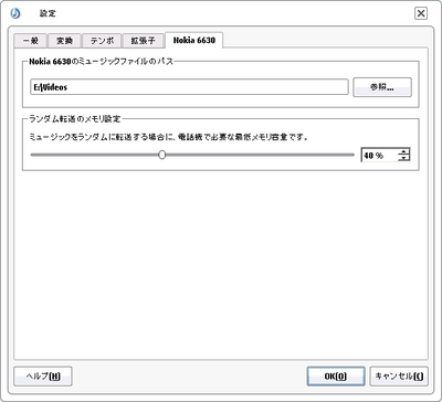 Music Manager設定画面(Nokia 6630)
