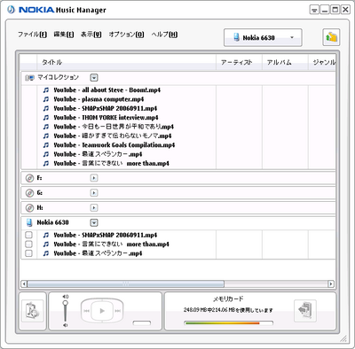 Music Manager リスト画面